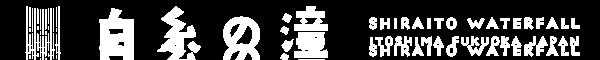 【公式】白糸の滝 | 福岡県糸島市