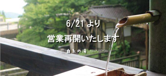 6/21営業再開