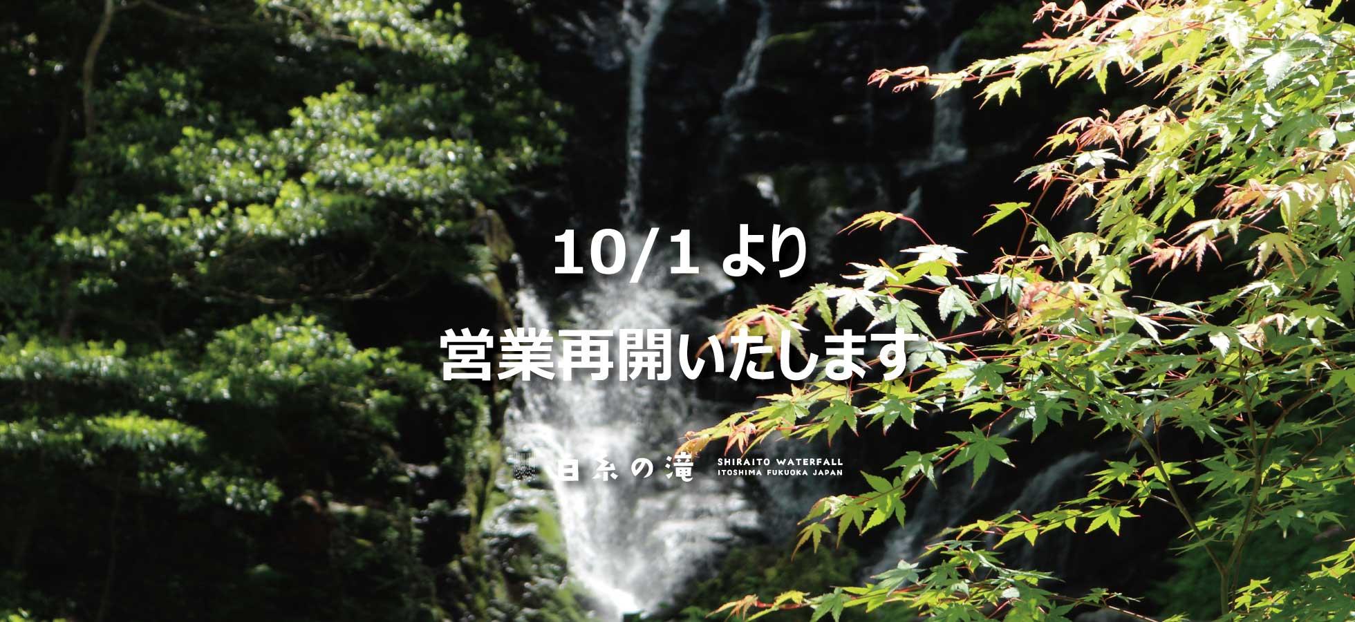 10/1営業再開